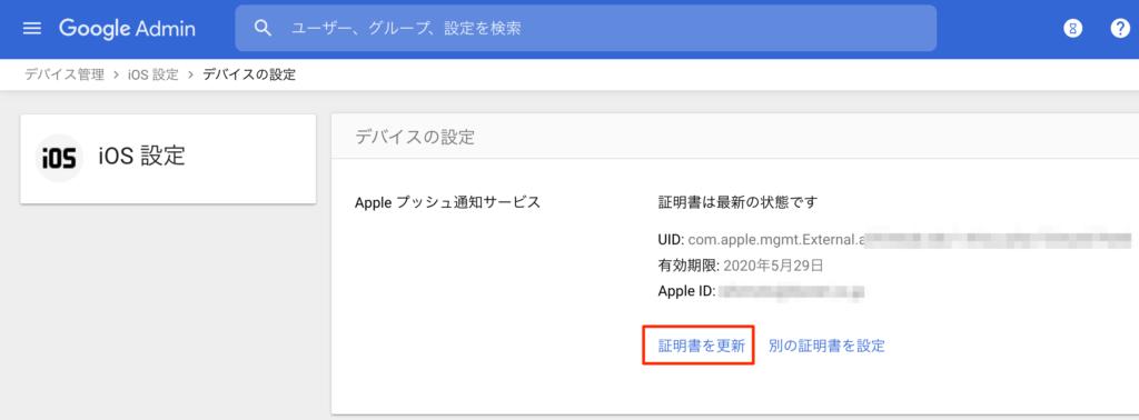 管理コンソール デバイス管理 iOS設定 デバイスの管理