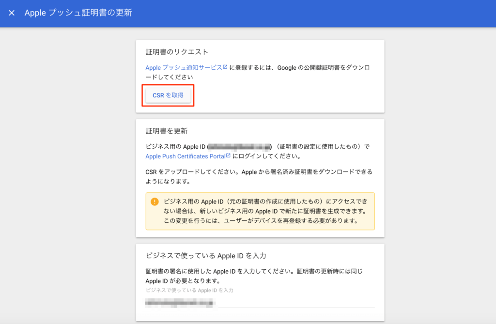 Appleプッシュ証明書の更新 CSRを取得