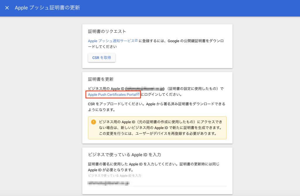 Appleプッシュ証明書の更新 証明書を更新