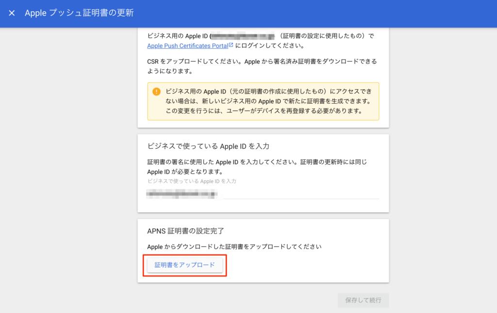 Appleプッシュ証明書の更新 証明書をアップロード
