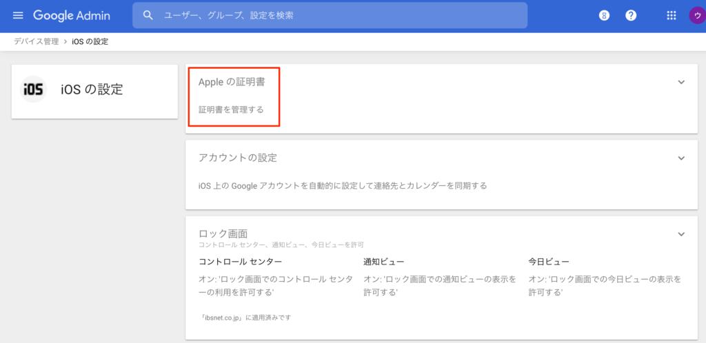 管理コンソール デバイス管理 iOS設定