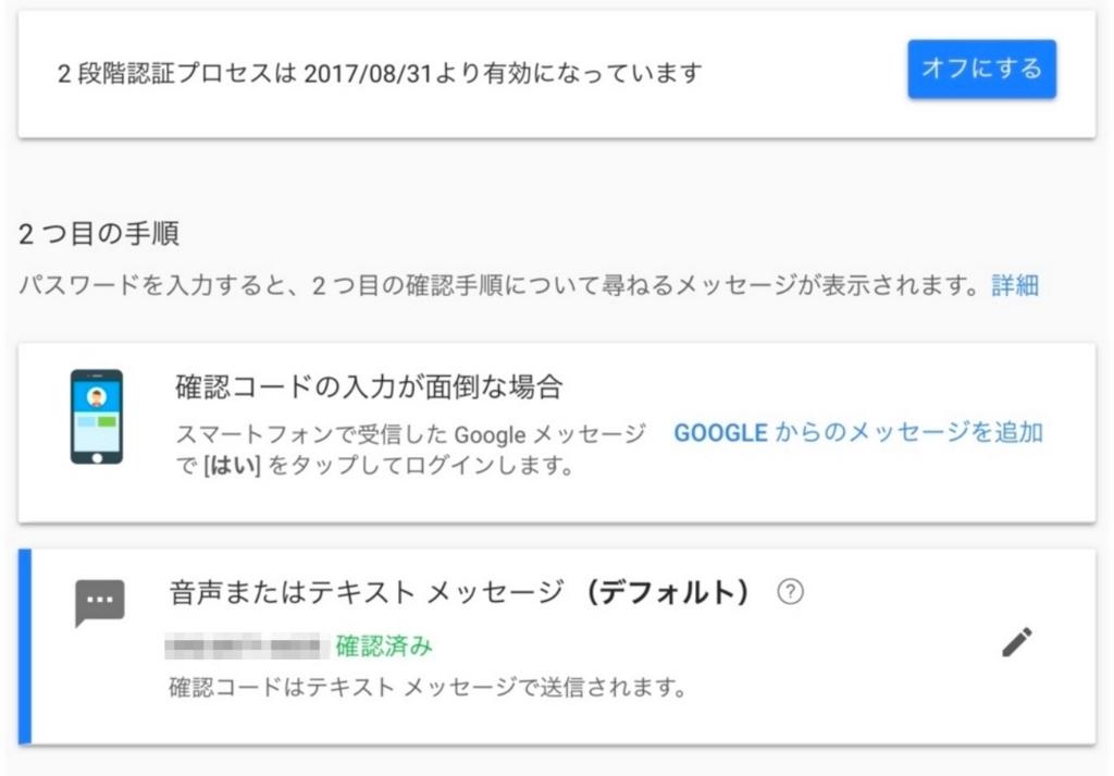 f:id:ishimotohiroaki:20170831175836j:plain
