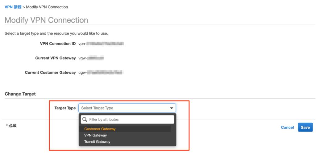 VPN間の接続変更
