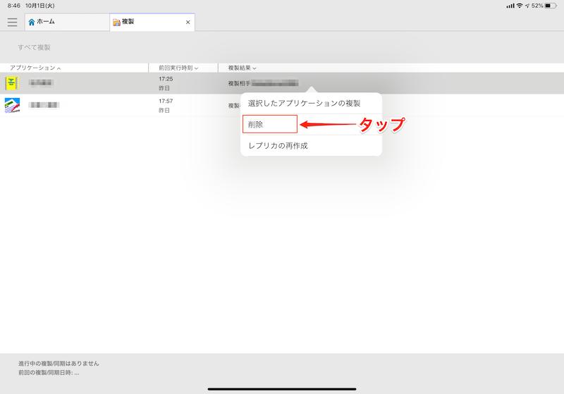 アプリケーションの削除