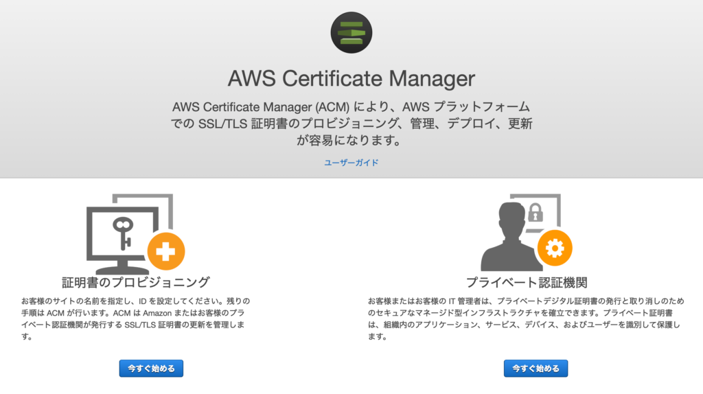 AWS Certificate Manager TOP画面