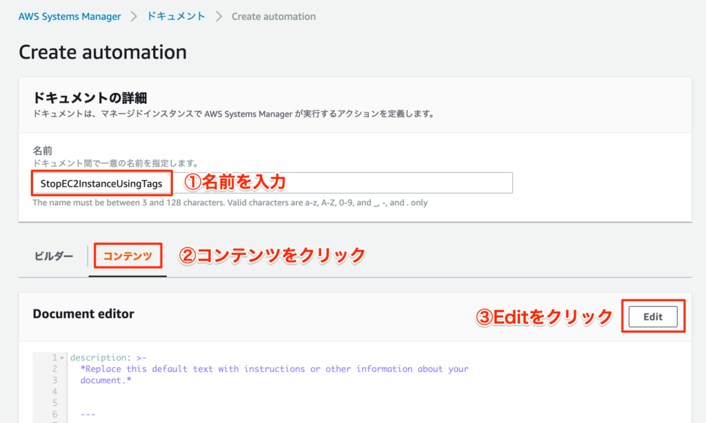 Create automation ドキュメントの作成