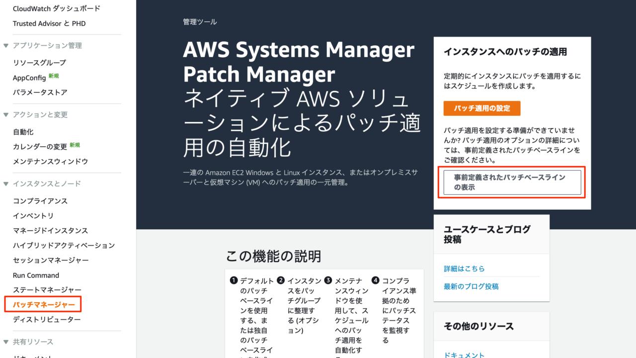 AWS SSM パッチマネージャー