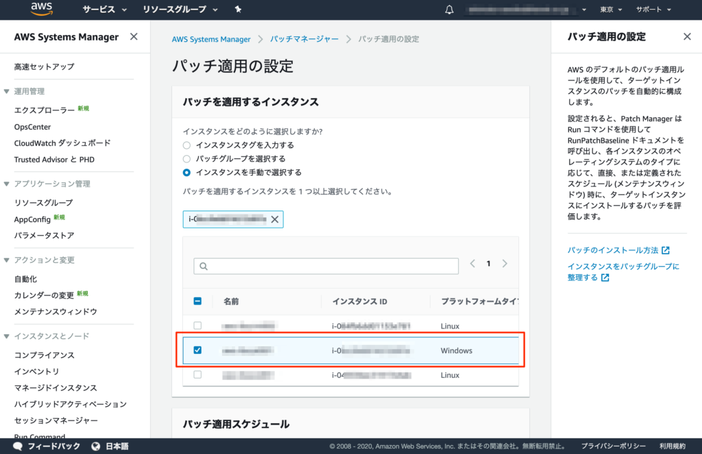 AWS SSM パッチ適用の設定1