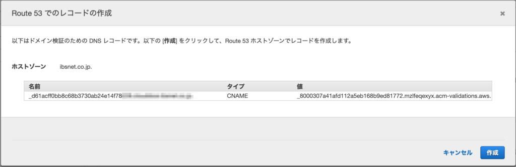 route53でのレコード作成
