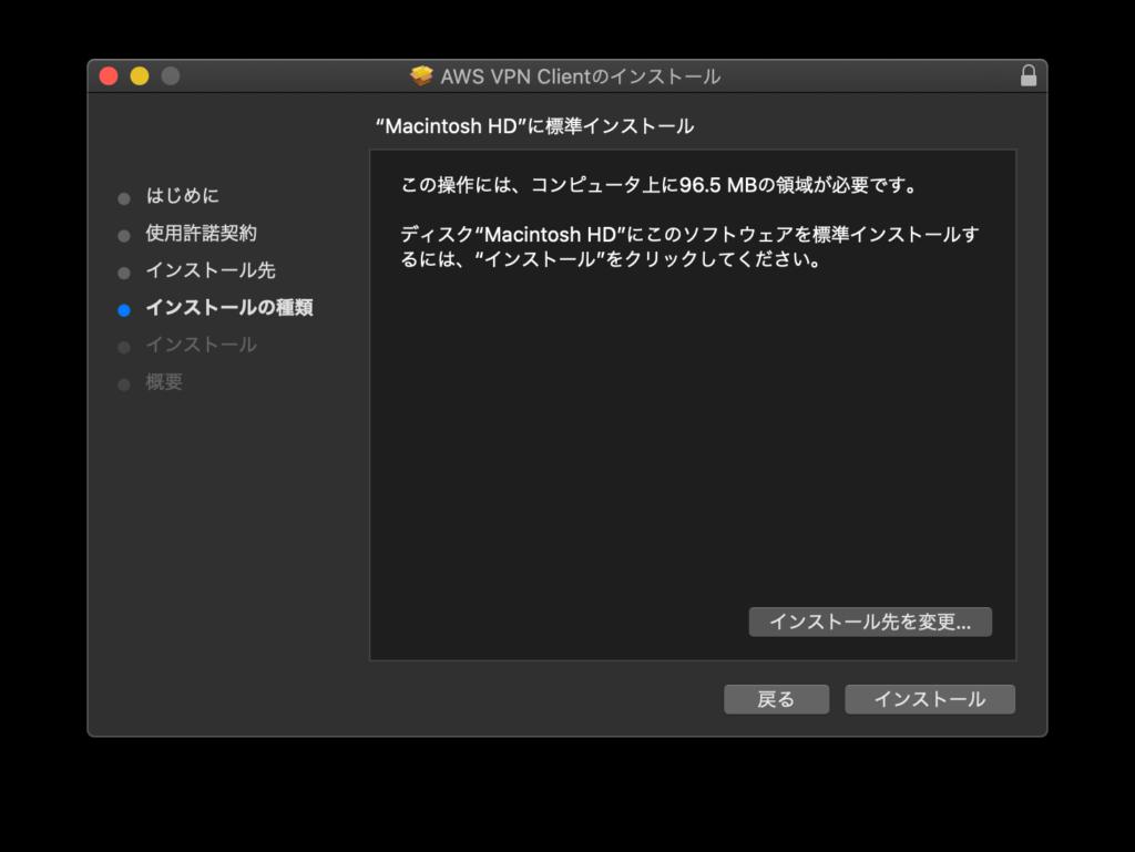 AWSVPNClientMacインストール