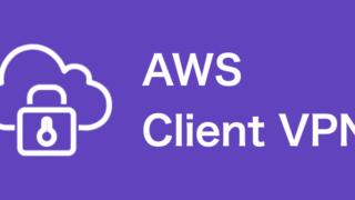 AWS Client VPN