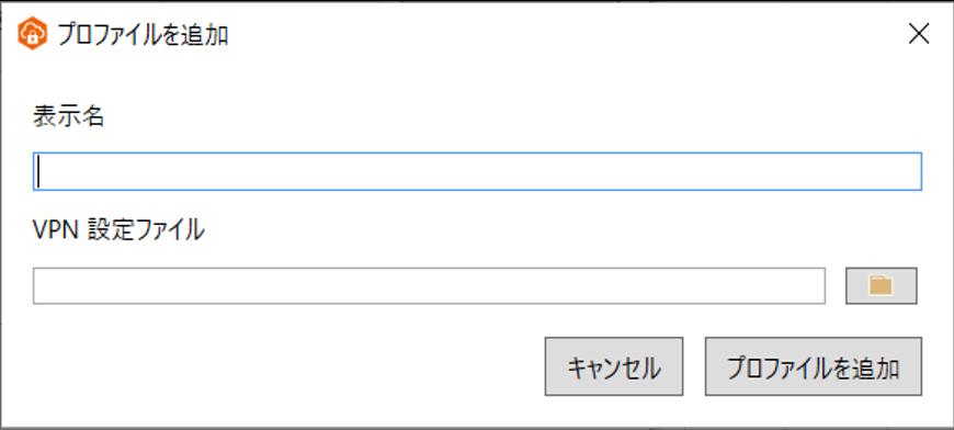 AWS VPN Client プロファイル追加