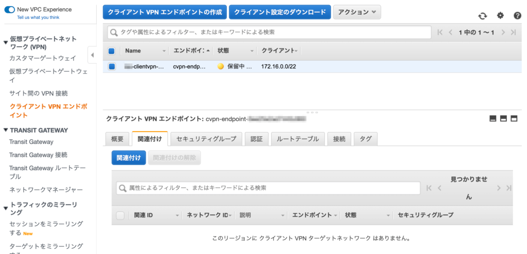 クライアント VPN エンドポイント関連付け開始