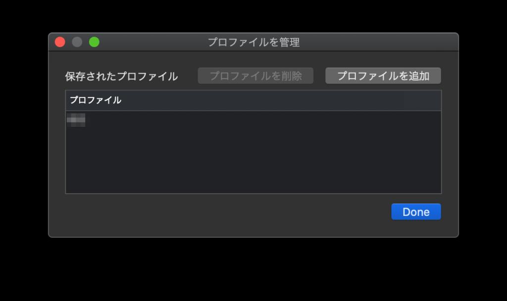AWS VPN Client プロファイル追加完了