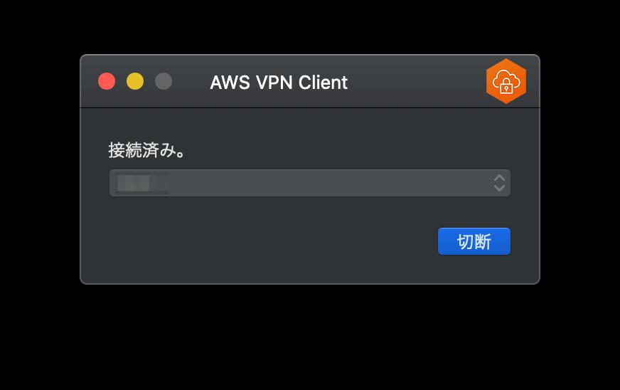 AWS VPN Client 接続完了