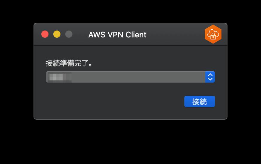 AWS VPN Client 接続準備完了