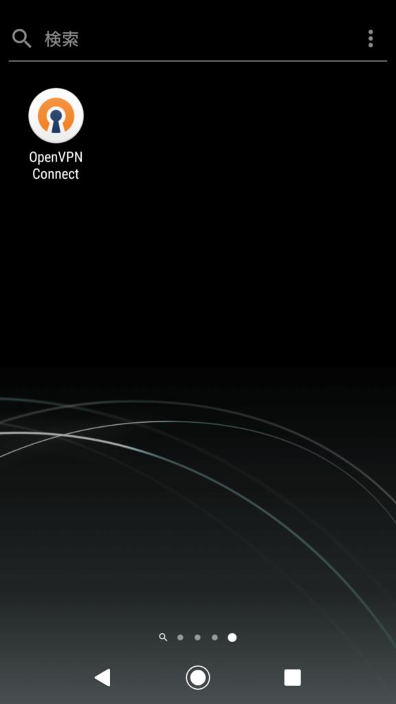 OpenVPN Connectアプリインストール完了