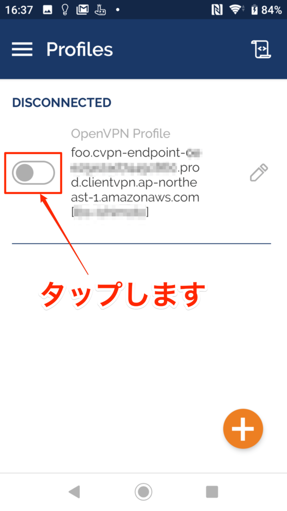 OpenVPN Conenct 接続