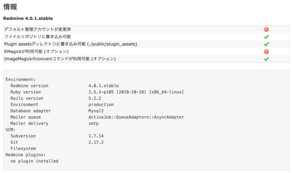Redmine4.0.1情報