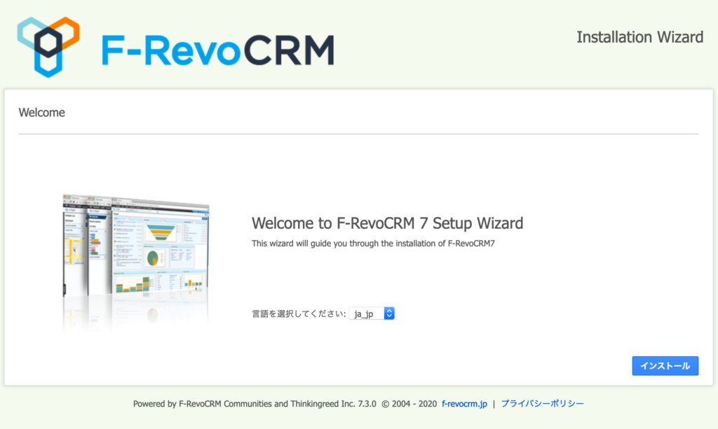 F-RevoCRM7.3 インストール