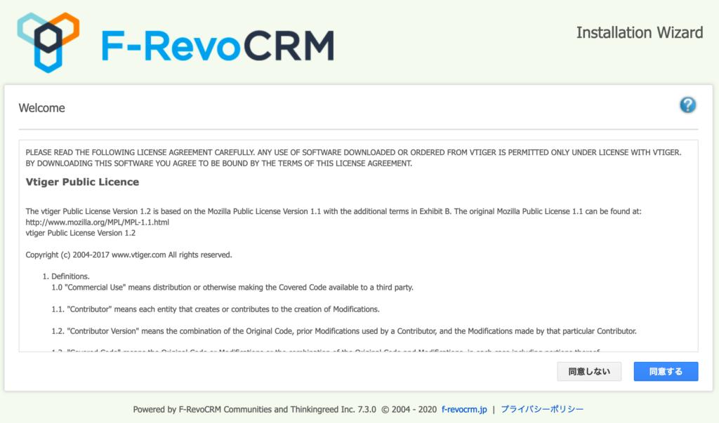F-RevoCRM7.3 同意する