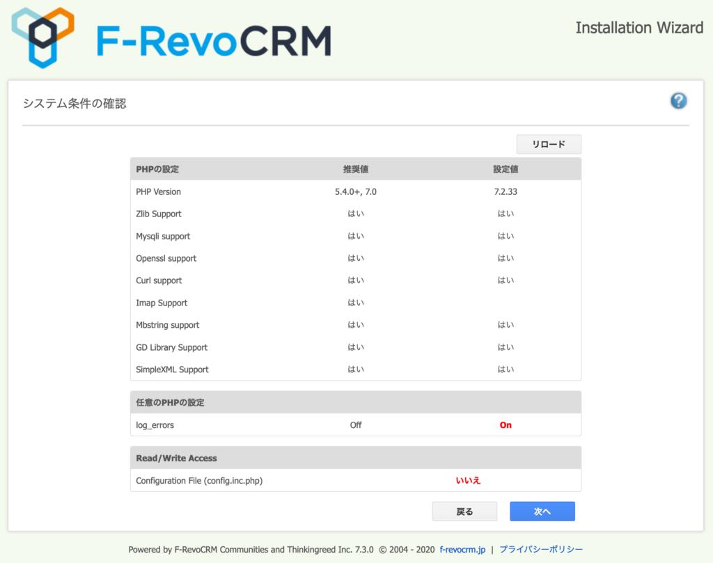 F-RevoCRM7.3 インストールの確認