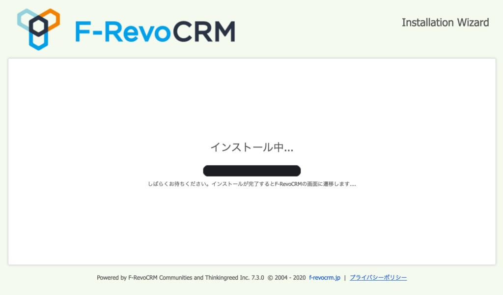 F-RevoCRM7.3 インストール中