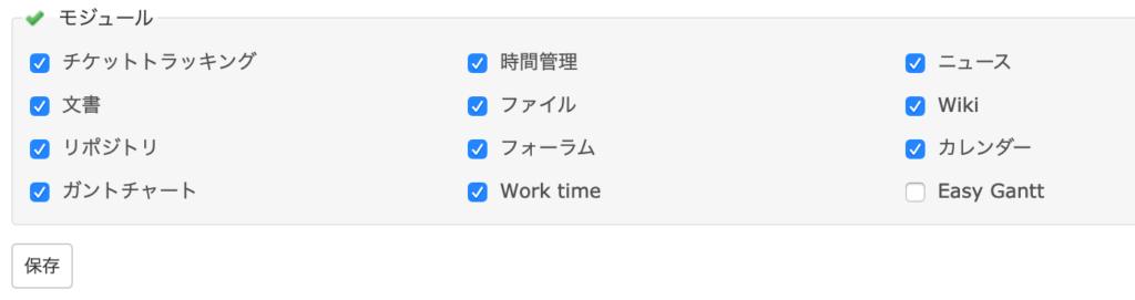 worktime有効化